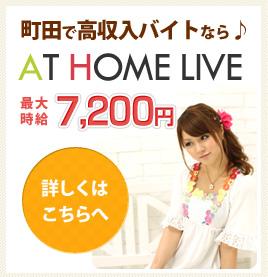 町田で高収入バイトならAT HOME LIVE
