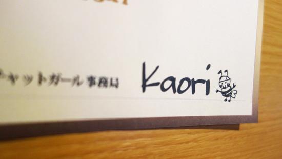 事務局カオリのサイン