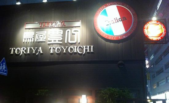 トヨイチの店外写真