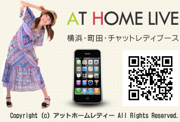 AT HOME LIVE 横浜・町田・チャットブース